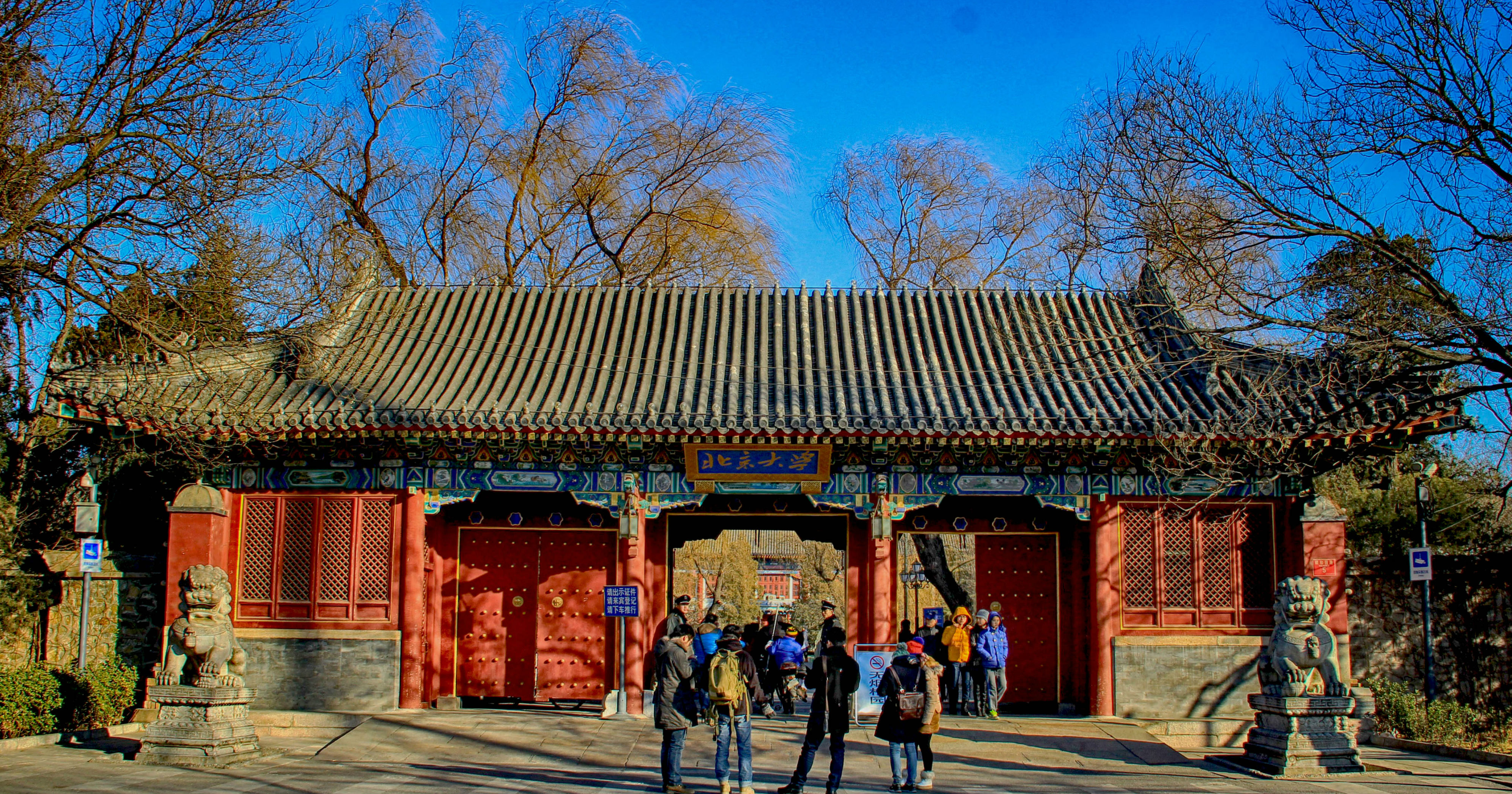 best Peking university